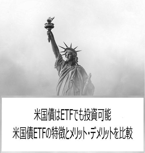 債券 etf 米国